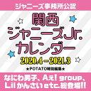 関西ジャニーズJr.カレンダー 2020.4-2021.3...