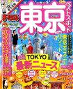 東京ベストスポットmini (まっぷるマガジン)