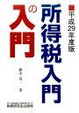 所得税入門の入門(平成29年度版) [ 藤本清一 ]
