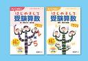 朝日小学生新聞の学習シリーズきょうこ先生のはじめまして受験算数 2冊セット