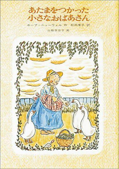 あたまをつかった小さなおばあさん [ ホープ・ニューエル ]...:book:10083154