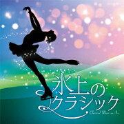 氷上のクラシック〜CLASSICAL MUSIC ON ICE
