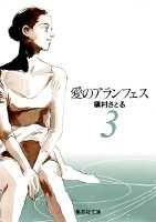 愛のアランフェス(3)