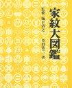 家紋大図鑑14版 [ 丹羽基二 ]