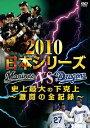 楽天楽天ブックス2010日本シリーズ 史上最大の下克上 〜激闘の全記録〜 [ (スポーツ) ]