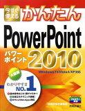 【】现在马上能使用的罐先生PowerPoint 2010[技术评论公司][【】今すぐ使えるかんたんPowerPoint 2010 [ 技術評論社 ]]