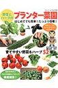 野菜とハーブのプランター菜園 はじめてでも簡単!たっぷり収穫! (ブティック・ムック) [ 藤田智 ]