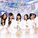 ウロコ雲とオリオン座 (初回限定盤 CD+DVD) [ つりビット ]