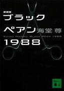 ブラックペアン1988新装版 (講談社文庫)