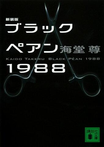ブラックペアン1988新装版 (講談社文庫) [ 海堂尊 ]