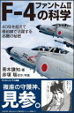 F-4ファントム2の科学 [ 青木謙知 ]