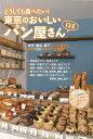 【バーゲン本】どうしても食べたい!東京のおいしいパン屋さん125 [ 東京おいしいパン愛好会 編 ]