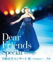 Dear Friends Special with strings【Blu-ray】 [ 岩崎宏美