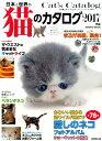 日本と世界の猫のカタログ 2017年版 [ 成美堂出版編集部 ]