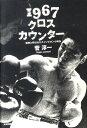 1967クロスカウンター 雑草と呼ばれたチャンピオン小林弘 [ 菅淳一 ]