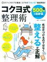 500円でわかる コクヨ式整理術 (コンピュータムック500...