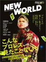 NEW WORLD 「新日本プロレスワールド」公式ブック (Shincho mook)