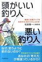 頭がいい釣り人悪い釣り人 確実に釣果アップを約束する、目からウロコの本! [ 松田雅一 ]