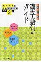 漢字・語句のガイド光村図書版完全準拠国語(中学3年) 教科書に出る順