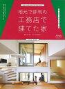 地元で評判の工務店で建てた家2018年東日本版