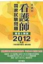 【送料無料】系統別看護師国家試験問題(2012年版)