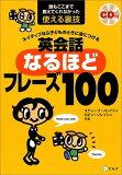 英语会话诚然词组100[史蒂夫·soreishii ][英会話なるほどフレーズ100 [ スティーブ・ソレイシィ ]]
