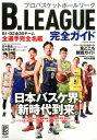 B.LEAGUE完全ガイド Bリーグを100倍楽しむ!見どころ観戦ガイド (COSMIC MOOK)