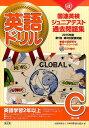 英語ドリル(2015年度第1回・第2回試験) 国連英検ジュニアテスト過去問題集 [ 日本国際連合協会