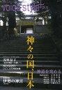 楽天楽天ブックスVoice style+神々の国、日本 不思議でキレイなスピリチュアルライフ・マガジン