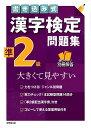 書き込み式漢字検定準2級問題集 [ 成美堂出版株式会社 ]
