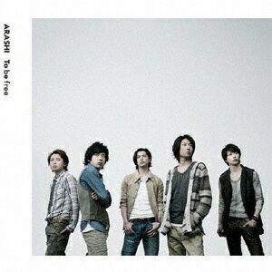 To be free(通常盤CD+DVD) [ 嵐 ]