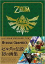 THE LEGEND OF ZELDA HYRULE GRAPHICS :�[���_�̓`�� �n�C�����O��