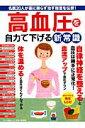 高血圧を自力で下げる新常識 (Makino mook マキノ...