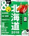 北海道2018【ハンディ版】 [ 朝日新聞出版 ]