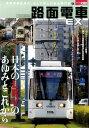 路面電車EX(vol.08)