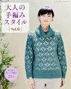 楽天楽天ブックス大人の手編みスタイル(vol.6) 冬を彩る美しい手編み21点 (レディブティックシリーズ)