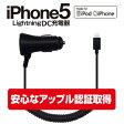アップルMFI 認証取得 Lightning車載用DC充電器 for iPhone5