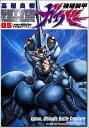 強殖装甲ガイバー(5) (角川コミックス・エース) [ 高屋良樹 ]