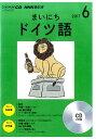 NHKラジオまいにちドイツ語(6月号) (<CD>)