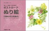 ポストカードぬり絵「四季の花&和風花」