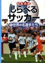 Q&A式しらべるサッカー(1) 世界の名選手たち [ ベースボール・マガジン社 ]