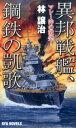異邦戦艦、鋼鉄の凱歌 マレー沖の激突! (タツの本*Ryu novels) [ 林譲治 ]