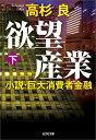 欲望産業(下) 小説・巨大消費者金融 (光文社文庫) [ 高杉良 ]
