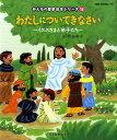 絵本14 わたしについてきなさい 「みんなの聖書・絵本シリーズ」 イエスさまと弟子たち (みんなの聖