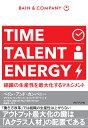 楽天楽天ブックスTIME TALENT ENERGY 組織の生産性を最大化するマネジメント [ マイケル・マンキンス ]