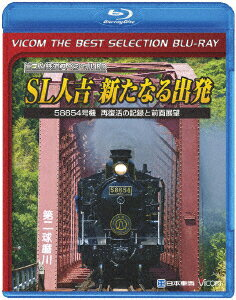 SL人吉 〜新たなる出発〜 58654号機 再復活の記録と前面展望【Blu-ray】 [ (鉄道) ]