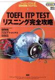 TOEFL ITP TESTリスニング完全攻略 [ 宮野智靖 ]