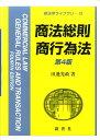 商法総則・商行為法第4版 (新法学ライブラリ) [ 田邊光政 ]