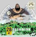 ワンピース ニッポン縦断!47クルーズCD in 兵庫 波乱万城・諸行無城
