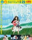 おおかみこどもの雨と雪 Blu-ray+DVD ファミリーパッケージ版 【Blu-ray】 [ 宮崎あおい ] - 楽天ブックス